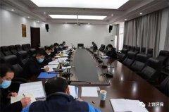 上饶市生态环境局召开局党组会 部署当