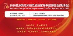 逐鹿广州,遇见未来―2020亚洲热博会