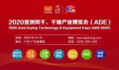 2020亚洲烘干、干燥产业博览会8月强势来袭――全球招