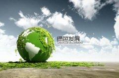 低估绿色发展重要性是源头
