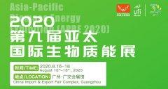 全新升级,助力发展,2020亚太国际生物质能展8月广州