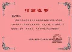 武汉大学环境法研究所博士生发起爱心公