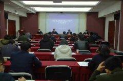 镇江市召开全市生态环境系统安全生产