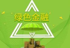 绿色金融落地见效需要明晰标准