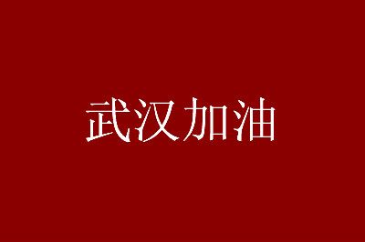 武汉生态环境部门发扬铁军精神:筑一座堡垒 守一方平