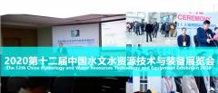 2020 第十二届中国水文水资源技术与装