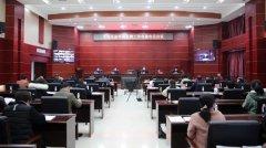 2020年湖南省生态环境监测工作会议召