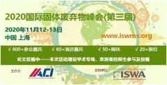 2020ACI国际固体废弃物峰会将于2020年11月在上海召开