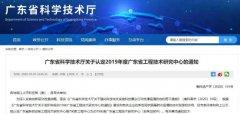 中信环境技术通过广东省工程技术研究