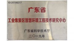 """深水海纳获得""""广东省工业集聚区智慧环境工程技术研究"""