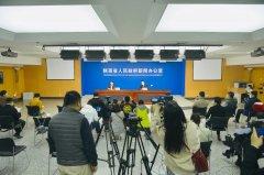 陕西省召开新闻发布会通报2019年陕西