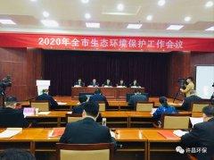许昌市2020年全市生态环境保护工作会
