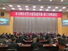 镇江市污染防治攻坚行动指挥部暨河湖长制工作视频部署
