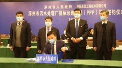 中国恩菲与涿州市政府签订涿州市污水处理厂