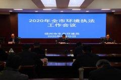 扬州生态环境局召开环境执法工作会议 去年立案查处环