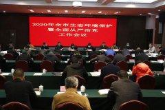 2020年芜湖市生态环境保护工作暨全面从严治党工作会议