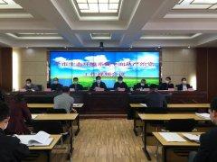 九江市生态环境局召开2020年全市生态环境系
