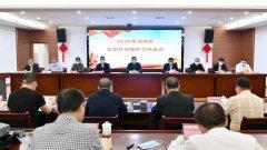 漳州市召开2020年度生态环境保护工作