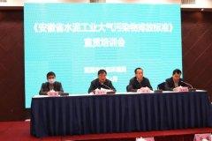 芜湖市召开安徽省水泥工业大气污染物