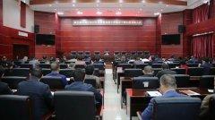 湖南省生态环境厅召开2019年省管领导