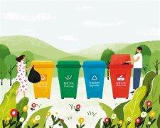 海南省加快垃圾分类投放和收运体系建