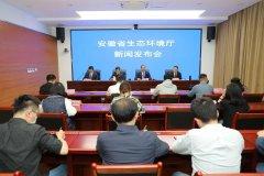 刚刚,安徽省生态环境厅召开2020年第3