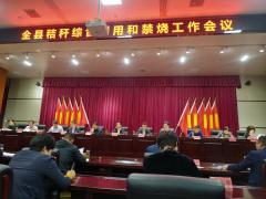 宿州市砀山县召开2020年秸秆综合利用
