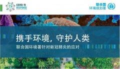 联合国环境署发布COVID-19响应报告