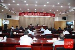 中央第六巡视组巡视自然资源部党组工作动员会召开