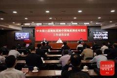 中央第六巡视组巡视中国地质调查局党组工作动员会召开