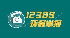 生态环境部通报2019年12月全国12369环保举报办理情况