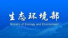 生态环境部党组中心组集中(扩大)学习全国