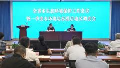 浙江省生态环境厅组织传达学习贯彻全