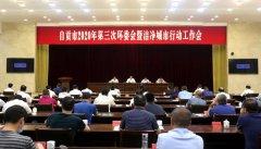 自贡市召开2020年第三次环委会暨洁净城市行