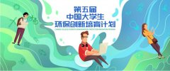第五届《中国大学生环保创新培育计划》火热启动