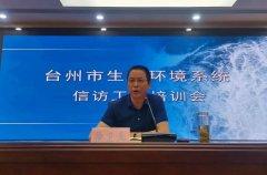 台州市生态环境系统信访工作培训会顺利举办