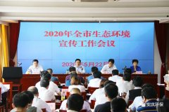 2020年安庆市生态环境宣传工作会议召开