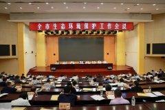 徐州市生态环境局召开全市生态环境保护工作