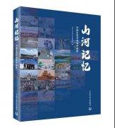 《山河记忆――中国生态环境保护掠影》出版发行