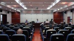 湖南省生态环境事务中心召开2020年度工作会