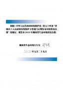 2019年湖南省生态环境状况公报发布