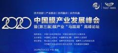 """""""2020中国膜产业发展峰会暨第三届膜产业'马踏湖'高"""