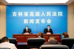 吉林省高级人民法院召开新闻发布会 就