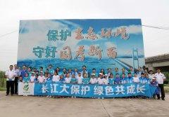 泰州市举行纪念六五环境日暨宣传教育