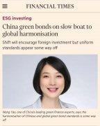 王遥:中国绿色债券逐渐与国际接轨