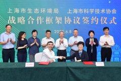 上海市生态环境局与上海市科协签署战略合作框架协议