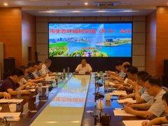 衢州市生态环境局专题研究部署环保督