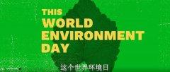 2020世界环境日亮点回顾
