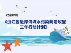 一图读懂《浙江省近岸海域水污染防治