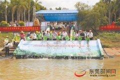 东莞市举办江河渔业资源增殖放流活动